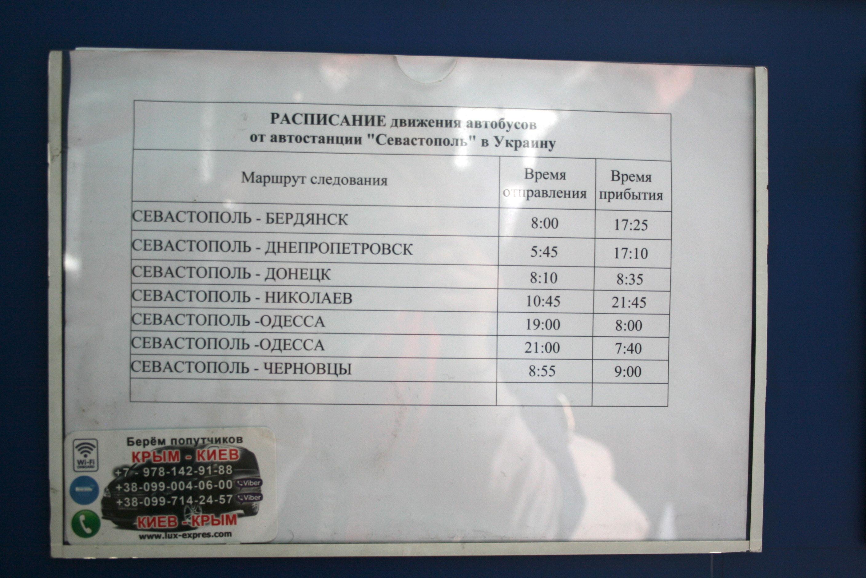 Расписание поездов москва харьков проходящие поезда